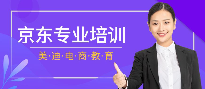 东莞京东电商专业培训机构 - 美迪教育