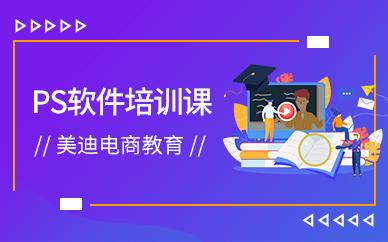 深圳龙岗区PS软件培训课程