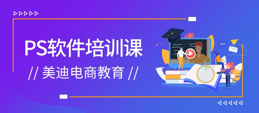 深圳龙岗区PS软件培训课程 - 美迪教育