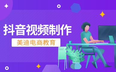 东莞抖音视频制作培训速成班