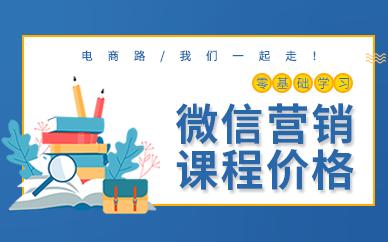 广州微信营销课程培训价格多少钱