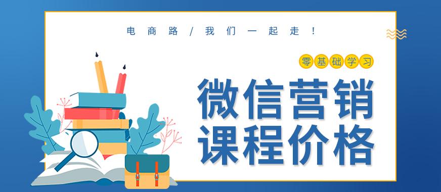 广州微信营销课程培训价格多少钱 - 美迪教育
