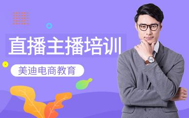 东莞专业直播主播培训课程