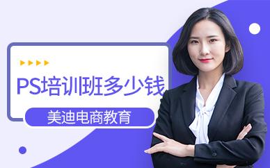 东莞报PS培训班要多少钱