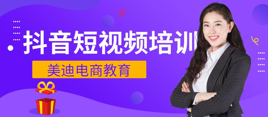 广州抖音短视频培训班有必要去吗 - 美迪教育