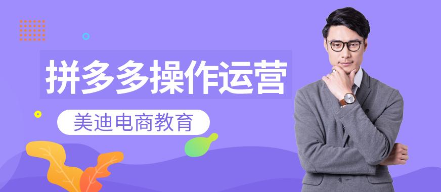 东莞拼多多操作运营培训课程 - 美迪教育