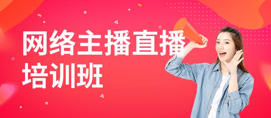 东莞网络主播直播培训课程 - 美迪教育