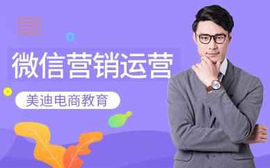 中山微信营销运营培训课程