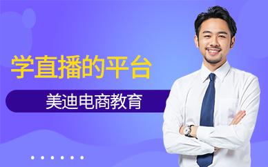 中山有学直播的平台吗