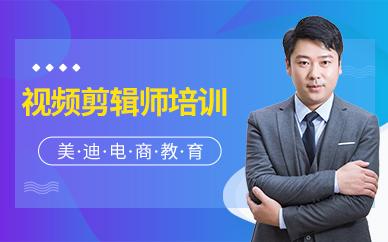 深圳龙岗区视频剪辑师培训班