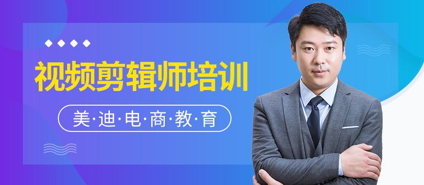 深圳龙岗区视频剪辑师培训班 - 美迪教育