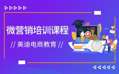 广州天河区微营销培训课程