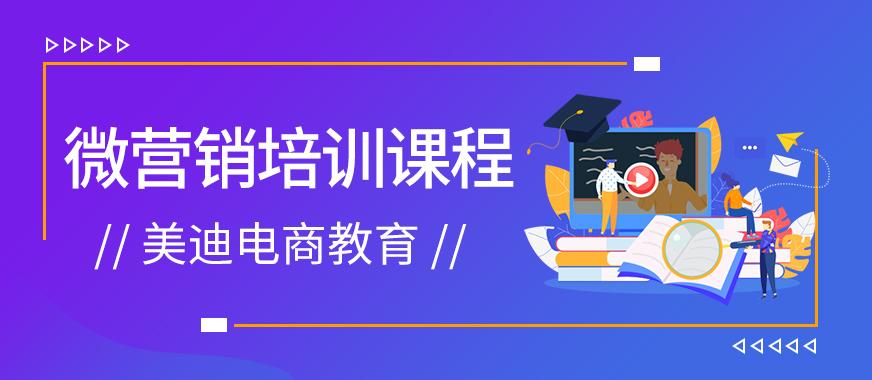 广州天河区微营销培训课程 - 美迪教育
