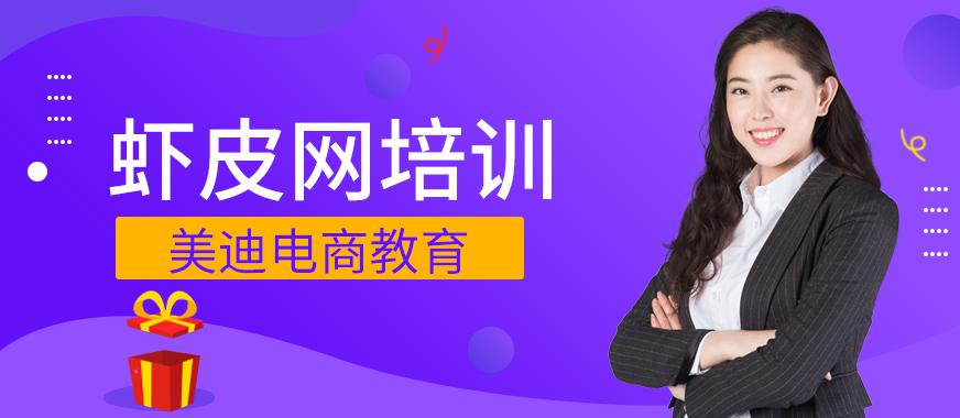 东莞shopee虾皮网培训班 - 美迪教育