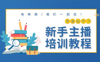 中山新手主播培训初级教程