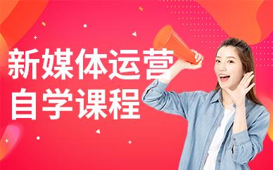 佛山顺德区新媒体运营自学课程