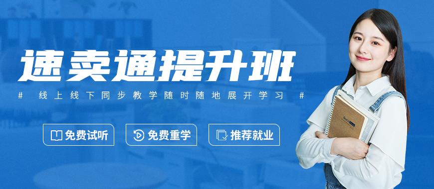 广州白云区速卖通提升班 - 美迪教育