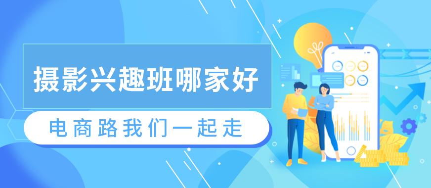 深圳摄影兴趣班哪家好 - 美迪教育