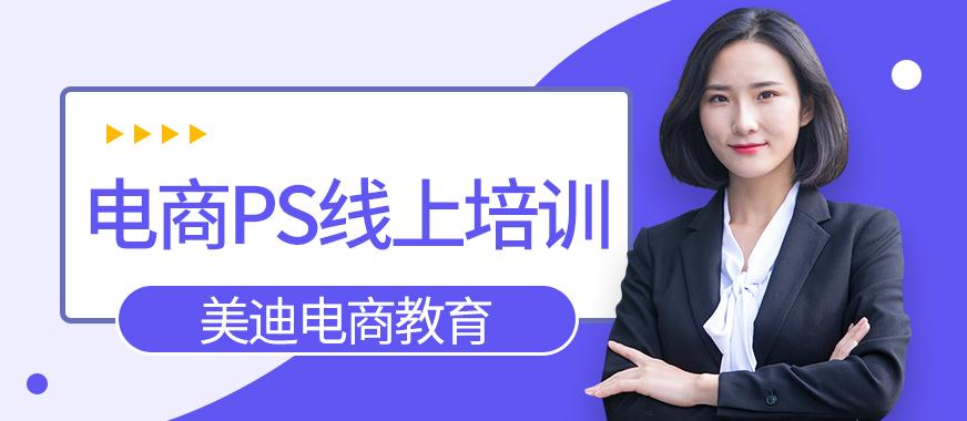 深圳宝安区电商PS线上培训课程 - 美迪教育