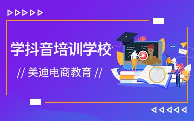 深圳宝安区学抖音培训学校