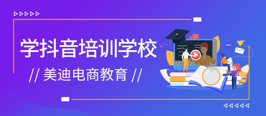 深圳宝安区学抖音培训学校 - 美迪教育