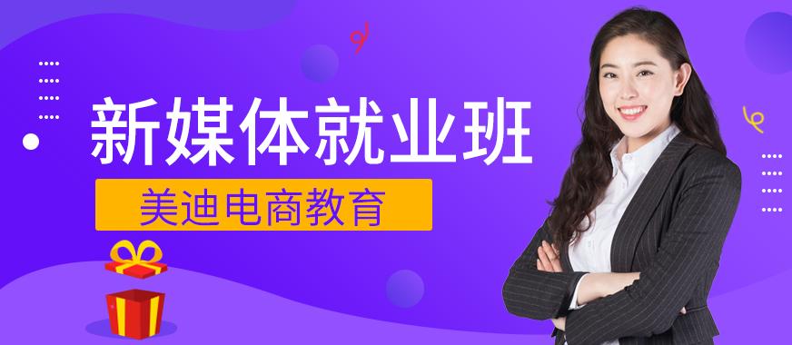 深圳宝安区新媒体运营就业班 - 美迪教育