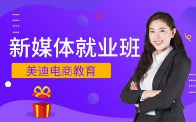 深圳宝安区新媒体运营就业班