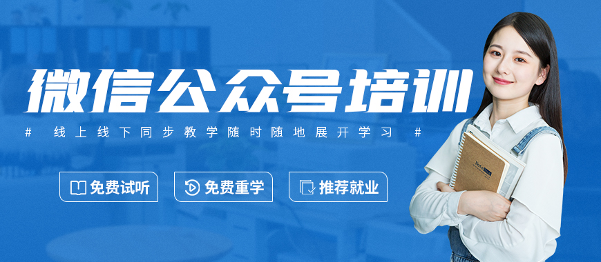 佛山微信公众号编辑培训班 - 美迪教育