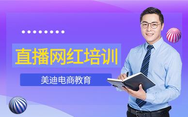 广州白云区直播网红培训班