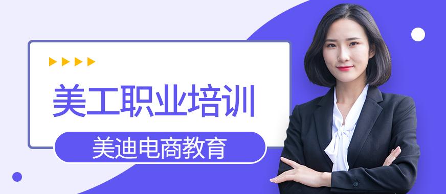 广州天河区美工职业培训班 - 美迪教育
