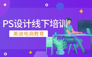 中山PS设计线下培训班