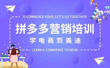 深圳拼多多营销培训课程