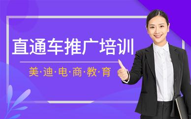 深圳宝安区淘宝直通车推广培训班