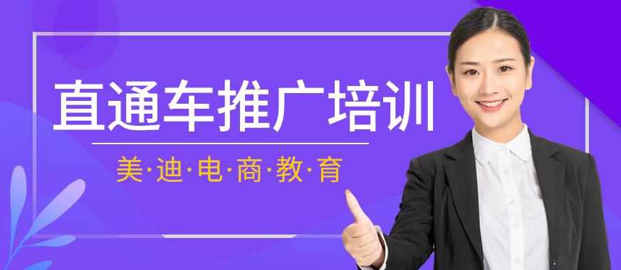 深圳宝安区淘宝直通车推广培训班 - 美迪教育