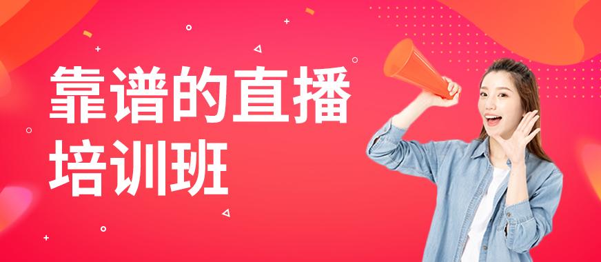深圳靠谱的直播带货培训机构 - 美迪教育