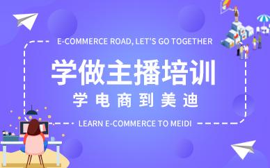 深圳宝安区学做主播培训课程