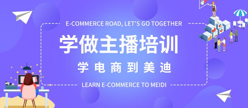 深圳宝安区学做主播培训课程 - 美迪教育