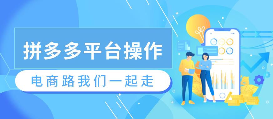 东莞拼多多平台操作去哪学 - 美迪教育