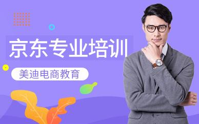 中山京东电商专业培训机构