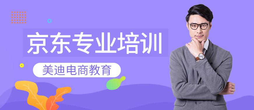 中山京东电商专业培训机构 - 美迪教育