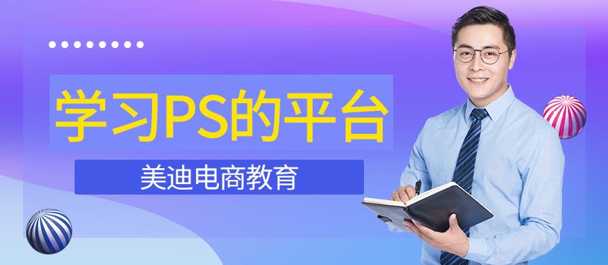 有哪些平台可以学习PS - 美迪教育