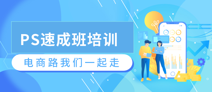 广州白云区PS速成班培训 - 美迪教育