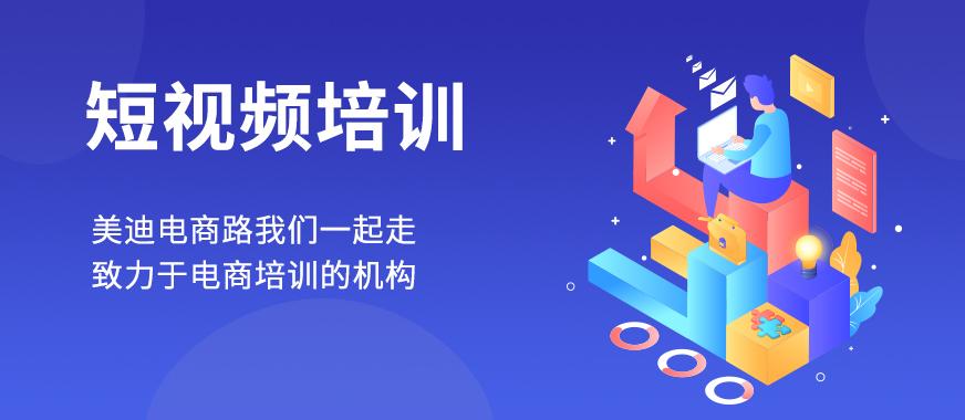深圳自媒体短视频培训班 - 美迪教育