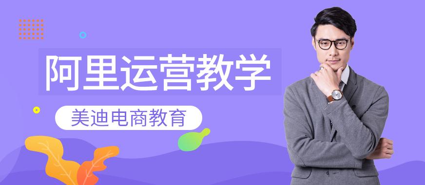 深圳宝安区阿里运营线上教学 - 美迪教育