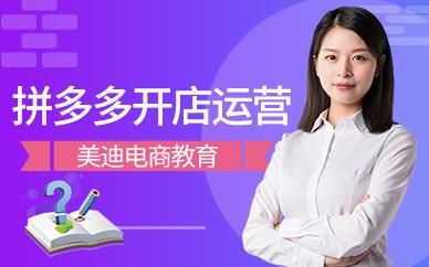 中山拼多多开店运营电商培训班