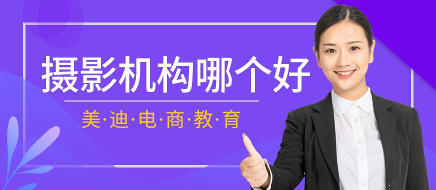 广州摄影培训机构排名哪个好 - 美迪教育