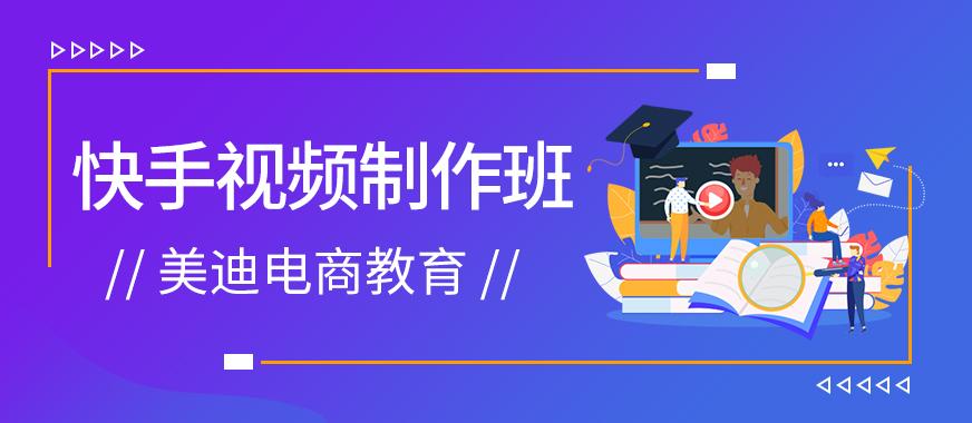 东莞快手视频制作培训课程 - 美迪教育