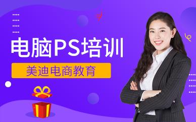 佛山顺德区电脑PS培训课程