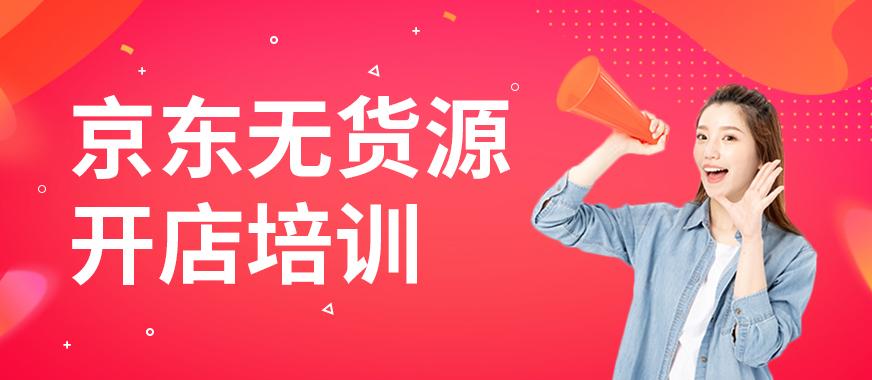 广州白云区京东无货源开店培训班 - 美迪教育