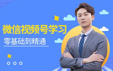 深圳微信视频号学习培训班